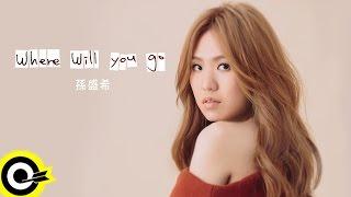 孫盛希 Shi Shi【Where Will You Go】Official Lyric Video (Abridged Version)