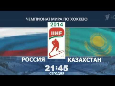 14 05 2014 Россия    Казахстан на чемпионате мира в Белоруссии
