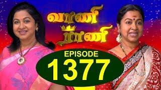 வாணி ராணி - VAANI RANI -  Episode 1377 - 26/09/2017