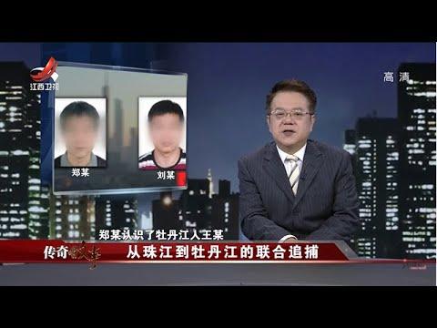 中國-傳奇故事-20210118 從珠江道牡丹江的聯合追捕