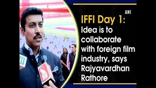 IFFI Day 1: Idea is to collaborate with foreign film industry, says Rajyavardhan Rathore