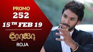 ROJA Promo | Episode 252 | ரோஜா | Priyanka | SibbuSuryan | Saregama TVShows Tamil