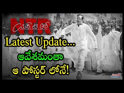 "NTR Biopic First Song Teaser | ""Kathanayaka "" Song 
