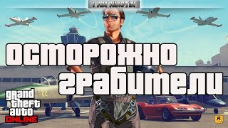 Ограбления.GTA Online🔴Grand Theft Auto V