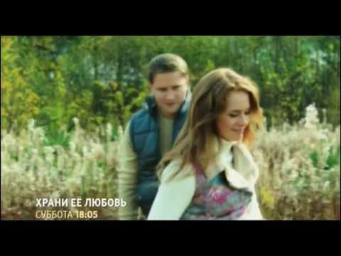 Храни её любовь (2014) Трейлер - Русский фильм
