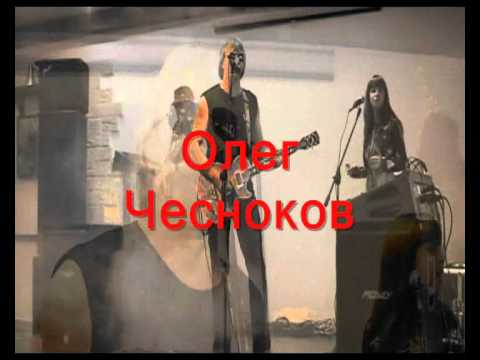 ОЛЕГ ЧЕСНОКОВ в нашем Клубе