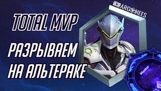 Total MVP: Гэндзи [Heroes of the Storm] (выпуск 144)