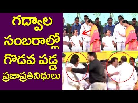 గద్వాల సంబరాల్లో ఘర్షణ | Gadwal Celebrations |  Minister Jupally Vs DK Aruna | Taja30