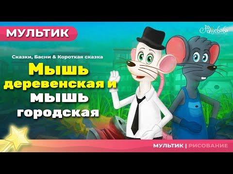 Мышь деревенская и мышь городская | сказки для детей  и мультик