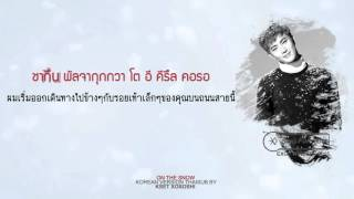 [Karaoke/Thaisub] EXO - On the snow (발자국) (Korean version)