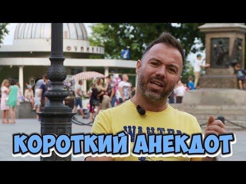 Одесский юмор! Самые смешные анекдоты про евреев! (27.07.2018)
