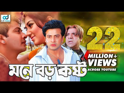 Mone Boro Kosto(2016)  | HD Bangla Movie | Shakib | Apu Bishwas | Kabila | Misha | CD Vision