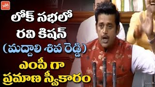 Actor Ravi Kishan Takes Oath as MP | Gorakhpur MP | Uttar Pradesh | Maddali Shiva Reddy
