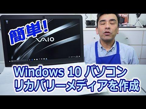 【パソコン】困ったときに便利!! Windows10 パソコンのリカバリメディア作成方法/Wordに謎の新機…他関連動画