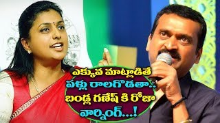 Bandla Ganesh React To Roja Comments About Pawan Kalyan | Jabardasth Roja, Bandla Ganesh Big Fight
