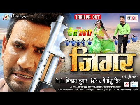 JIGAR - जिगर (Official Trailer ) - Dinesh Lal Yadav