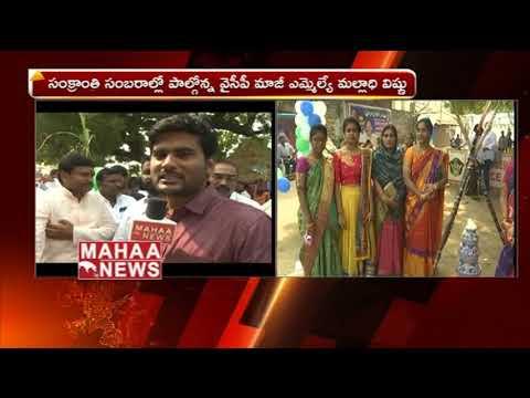 YCP Leaders Celebrating Sankranti Festival At Vijayawada | Mahaa news