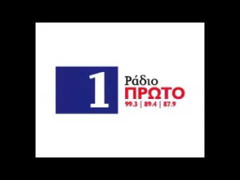 ΠΡΩΤΗ ΕΚΠΟΜΠΗ ΡΑΔΙΟ ΠΡΩΤΟ ΠΕΜΠΤΗ 06/07/2017 youtube