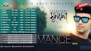 Mance - Shunoyona - Audio Album | Eid Exclusive 2017 | Sangeeta