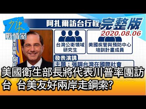 台灣-少康戰情室-20200806 1/3 美國衛生部長將代表川普率團訪台 台美友好兩岸走鋼索?
