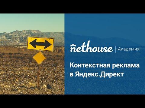 Nethouse.Академия: Контекстная реклама в Яндекс.Директ