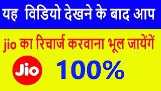 100 % !   Aap jio ka recharge karwana bhool jayenge ! video jarur dekhe !