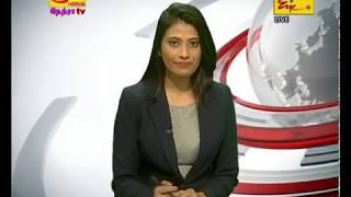 2019-10-11 | Channel Eye English News 9.00 pm