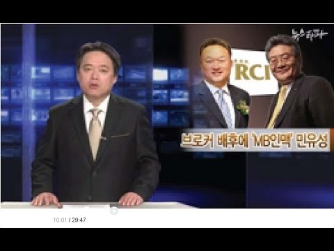 Korea Center for Investigative Journalism Probe into RCI Capital Group's John Park