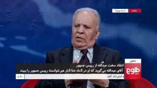 MEHWAR: Abdullah's Remarks On President Ghani Discussed