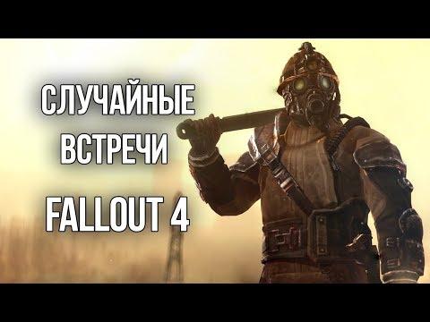 Случайные встречи в Fallout 4