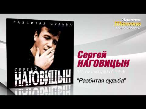 Сергей Наговицын - Разбитая судьба (Audio)