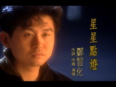鄭智化 Zheng Zhi-Hua - 星星点灯 Star Lighting (official官方完整版MV)