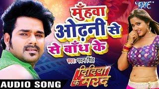 मुँहवा ओढ़नी से बाँध के - Didiya Ke Marad - Pawan Singh - Bhojpuri Hot Songs 2016 new