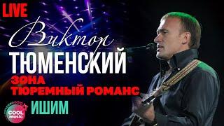 Виктор Тюменский - Ишим