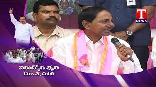 CM KCR Announces Rs 3016 for Unemployment Allowance | TRS Party Manifesto  live Telugu