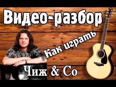 Как играть О любви - Чиж и ко, видео разбор песни под гитару, урок для начинающих без баррэ