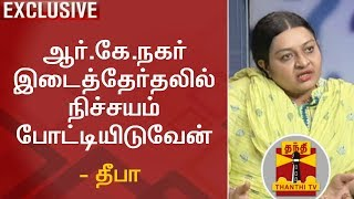 EXCLUSIVE | Will definitely contest in RK Nagar By-Election – Deepa | Thanthi Tv
