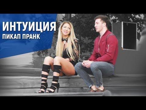 ИНТУИЦИЯ Пикап Пранк //Radu Today
