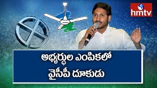 YS Jagan Releases Candidates List for Assembly, Lok Sabha Polls  | hmtv