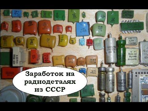 Бизнес по продаже старых радиодеталей из СССР. Бизнес без вложений.