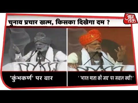 Rahul की फिसली ज़ुबान, भाजपा ने लपक लिया मौका! देखिए Halla Bol Anjana Om Kashyap के साथ