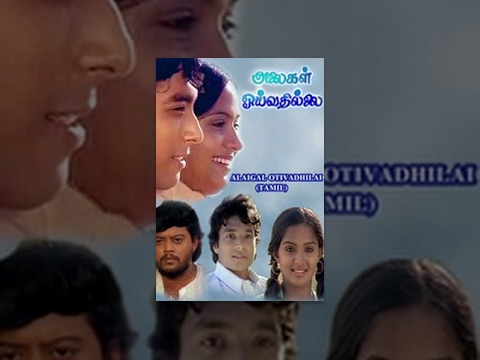 Alaigal Oivathillai video