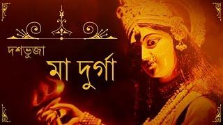 Durga Maa Songs | Bengali Devotional Songs | Durga Maa Aarti | Navratri Special Bhajans