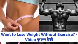 बिना Exercise, Weight Loss कैसे करें?- How To Lose Weight Without Gym?| Tips & Indian Diet Plan