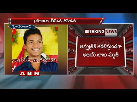 17 Year Old Boy Assassination In Hyderabad | ABN Telugu