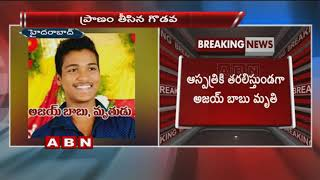 17 Year Old Boy Assassination In Hyderabad