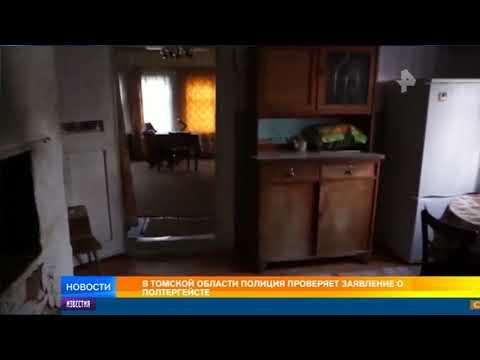 Видео из дома в Томской области, где разбушевался полтергейст