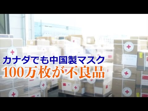 カナダでも中国製マスク100万枚が不良品/新型肺炎 日本にも影響あり!食料飢餓。今度は豚コレラ?/北朝鮮が韓国の監視…他