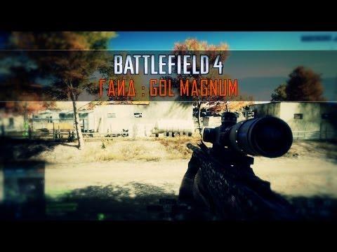 Battlefield 4 Гайд: GOL MAGNUM