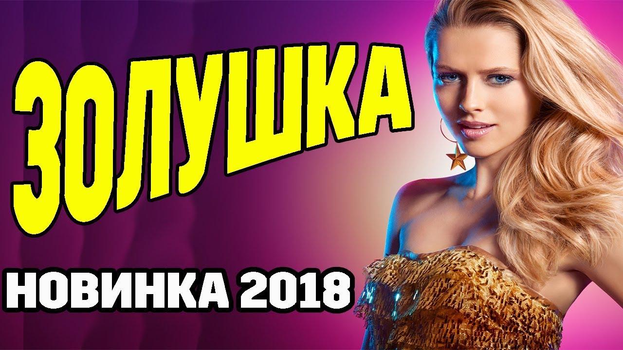 Русские мелодрамы 2018 года - смотреть онлайн новинки 2018 бесплатно